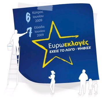 ευρωεκλογες2009