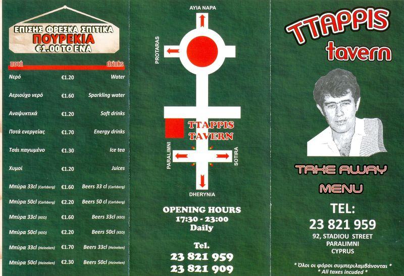 TAPPIS TAVERN-02