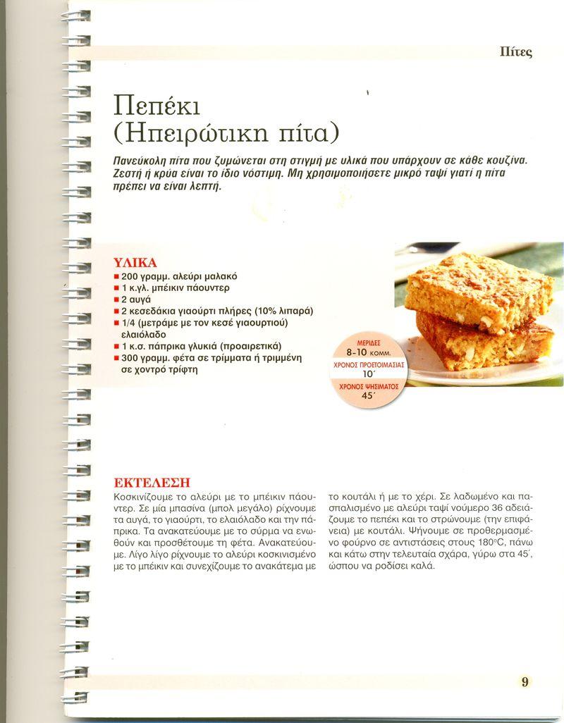 Pepeki-recipe
